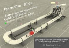 испытание труб для сырой нефти